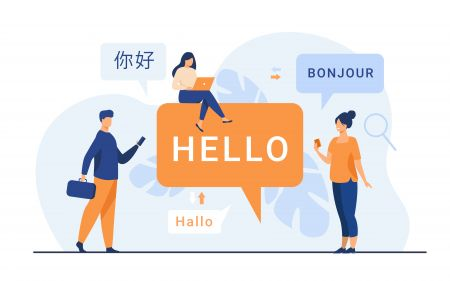 การสนับสนุนหลายภาษาของ Binomo