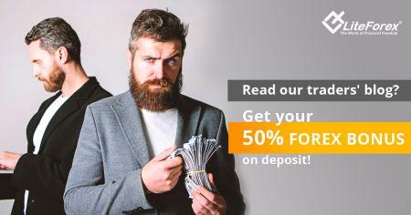 ودائع LiteForex لقراء مدونة التجار - 50٪ بونص فوركس